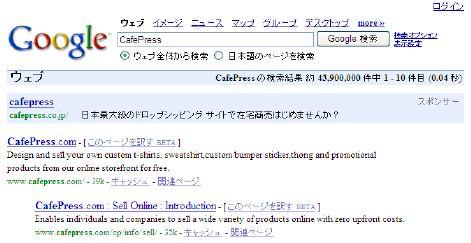CafePress2.jpg