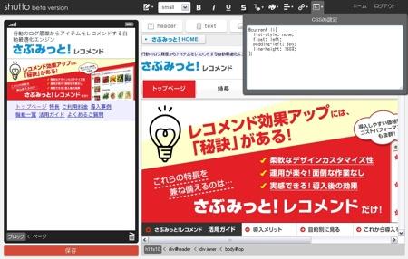 shutto HTML挿入機能