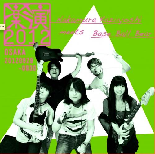 楽演2012