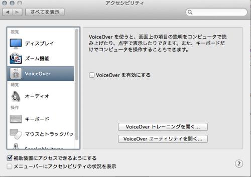 VoiceOverの設定