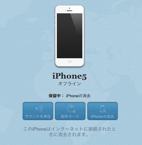 iCloudのiPhoneを探す