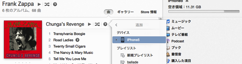 iTunes追加画面
