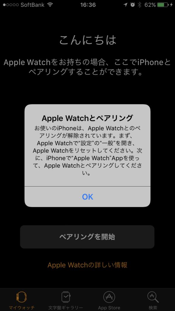 AppleWatchペアリング